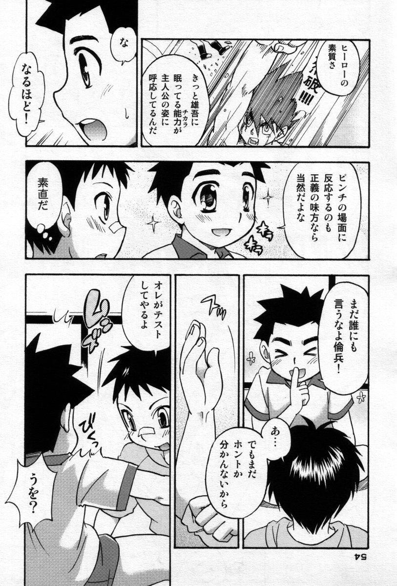 Otokonoko Hell & Love Shota EX 65