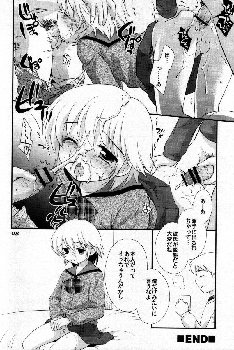 Otokonoko Hell & Love Shota EX 6
