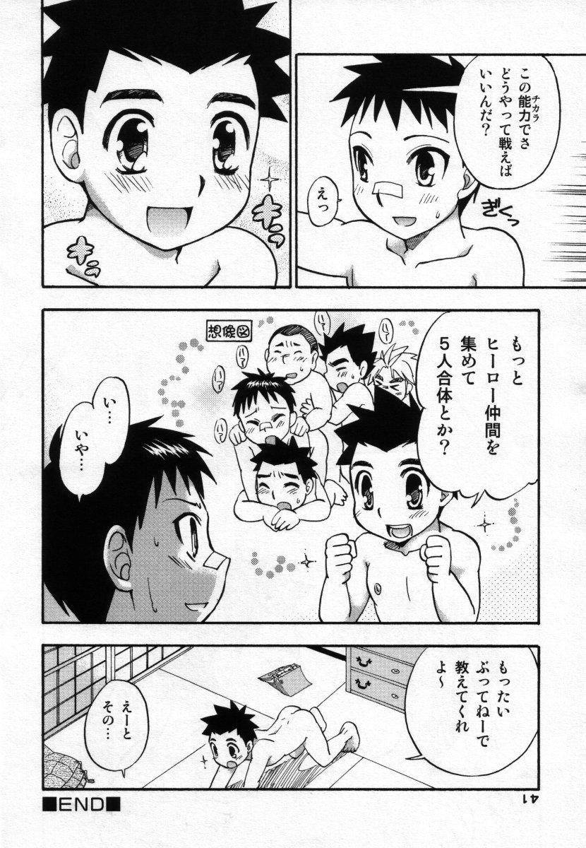 Otokonoko Hell & Love Shota EX 78