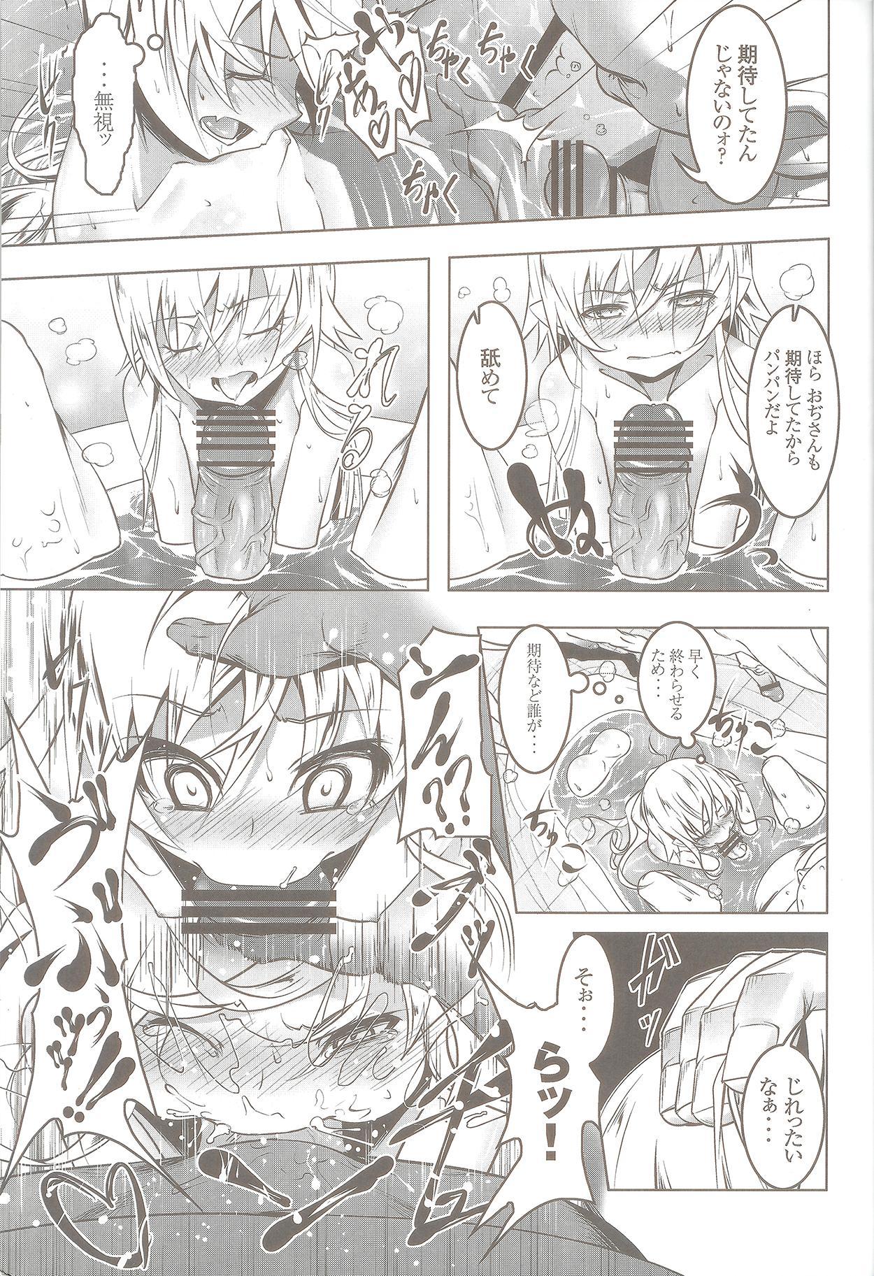 Netoraregatari San 14