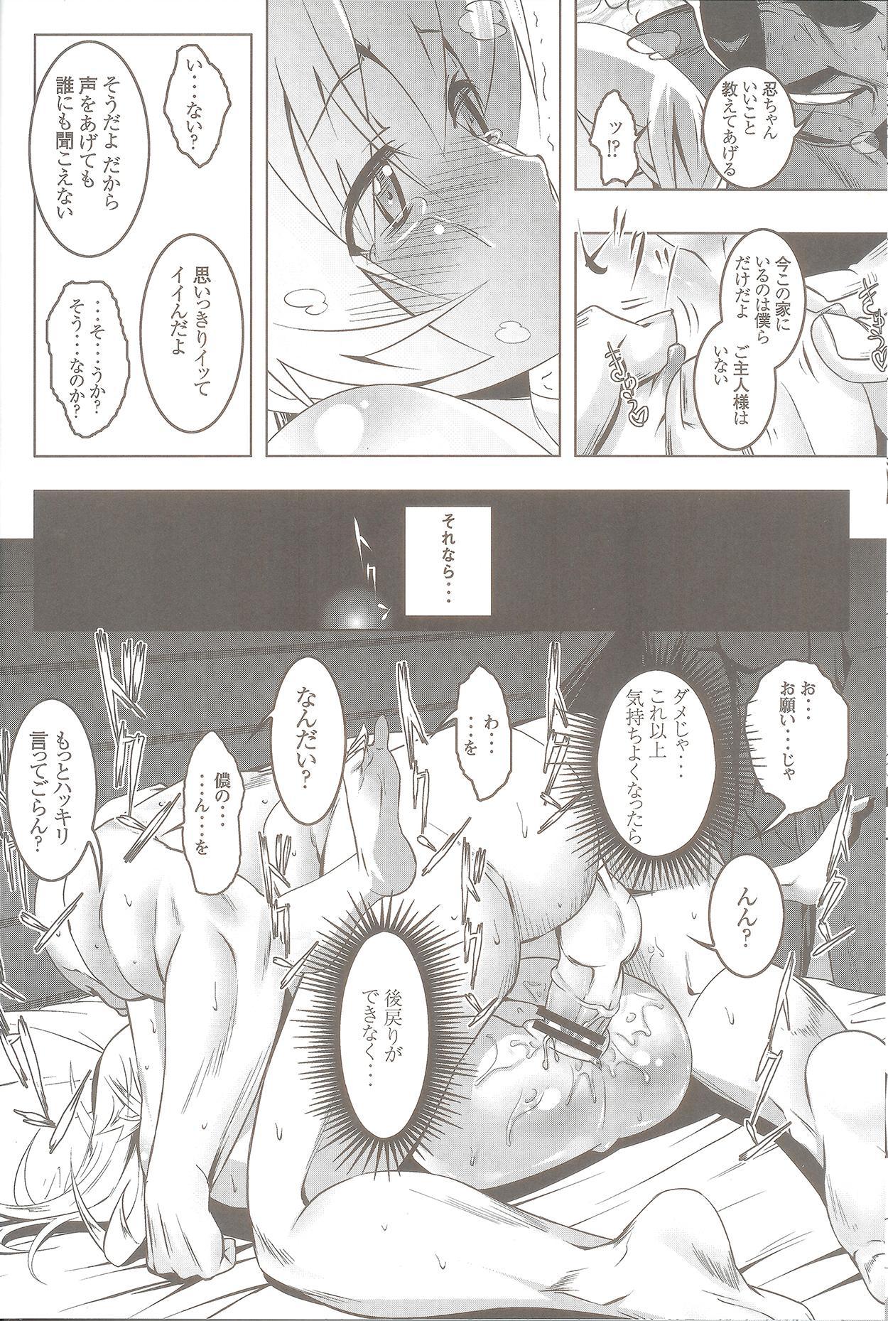 Netoraregatari San 21