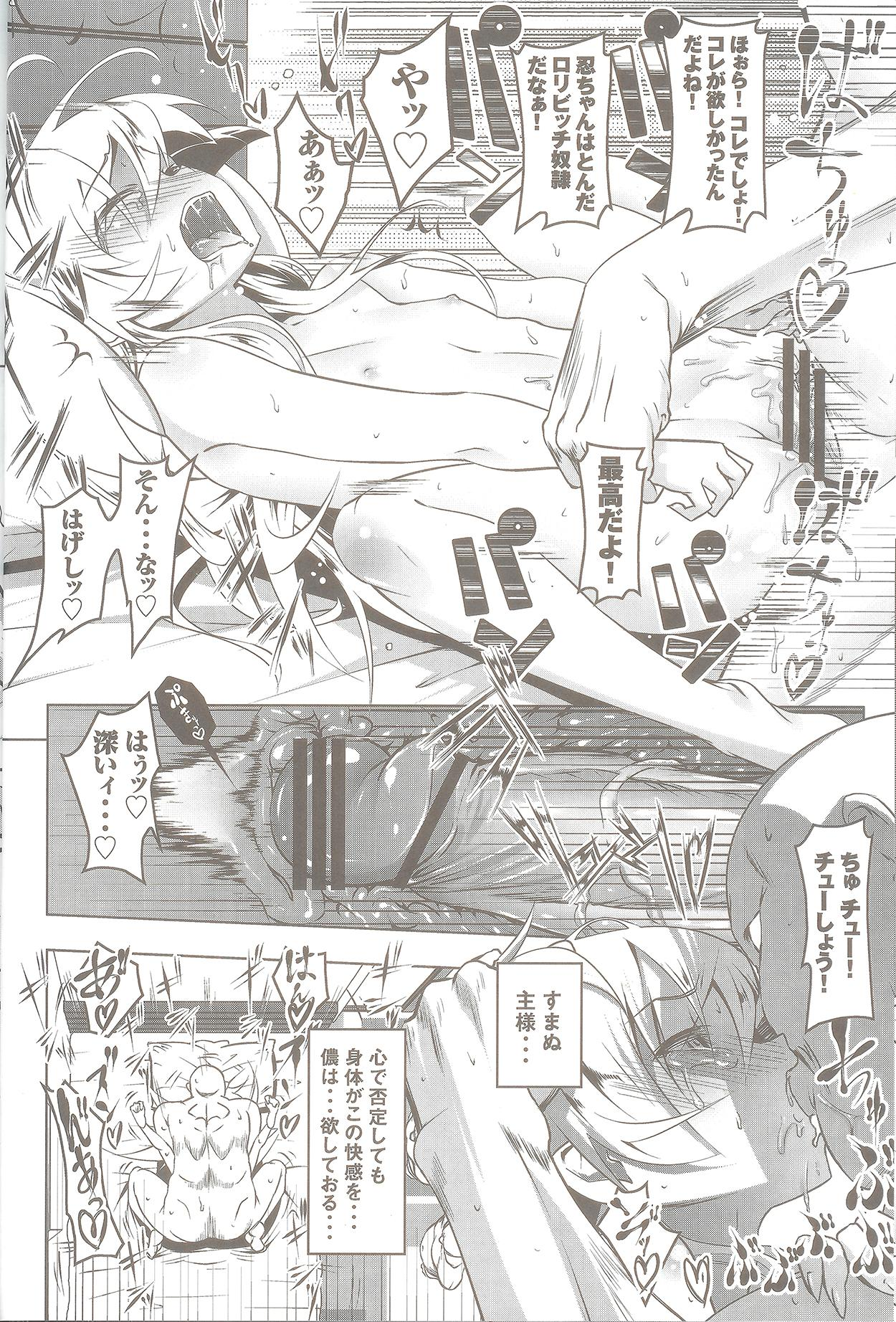 Netoraregatari San 23