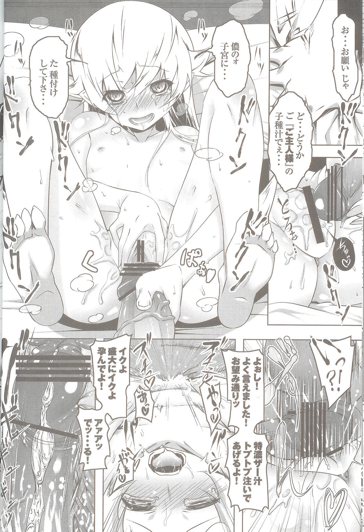 Netoraregatari San 25