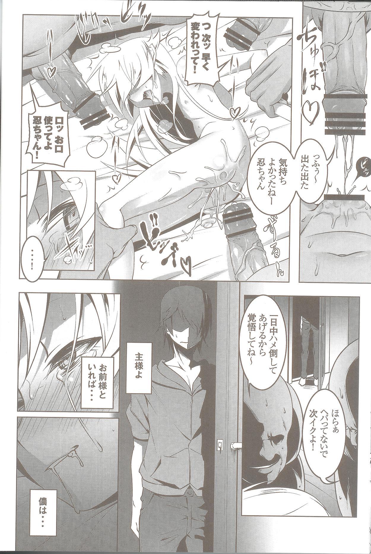 Netoraregatari San 27