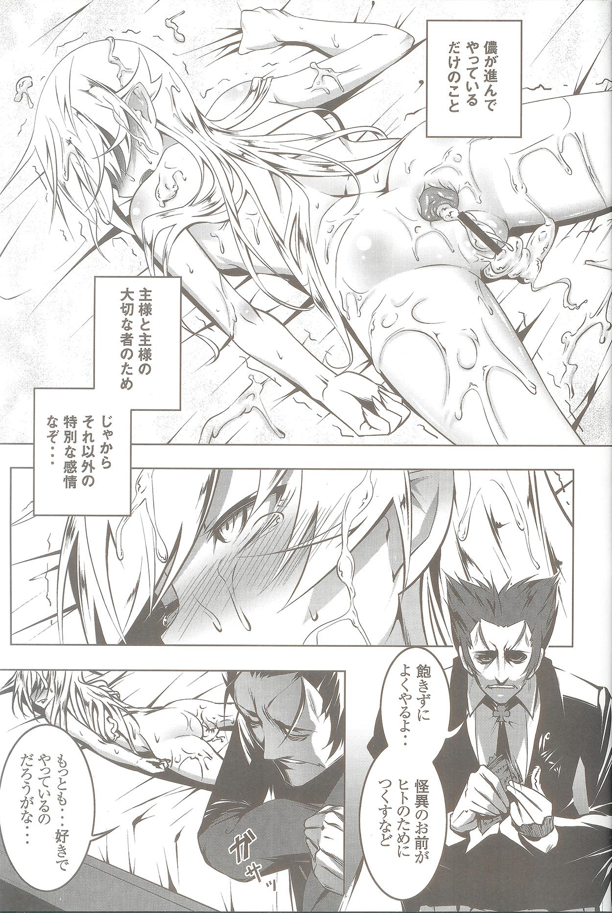 Netoraregatari San 2