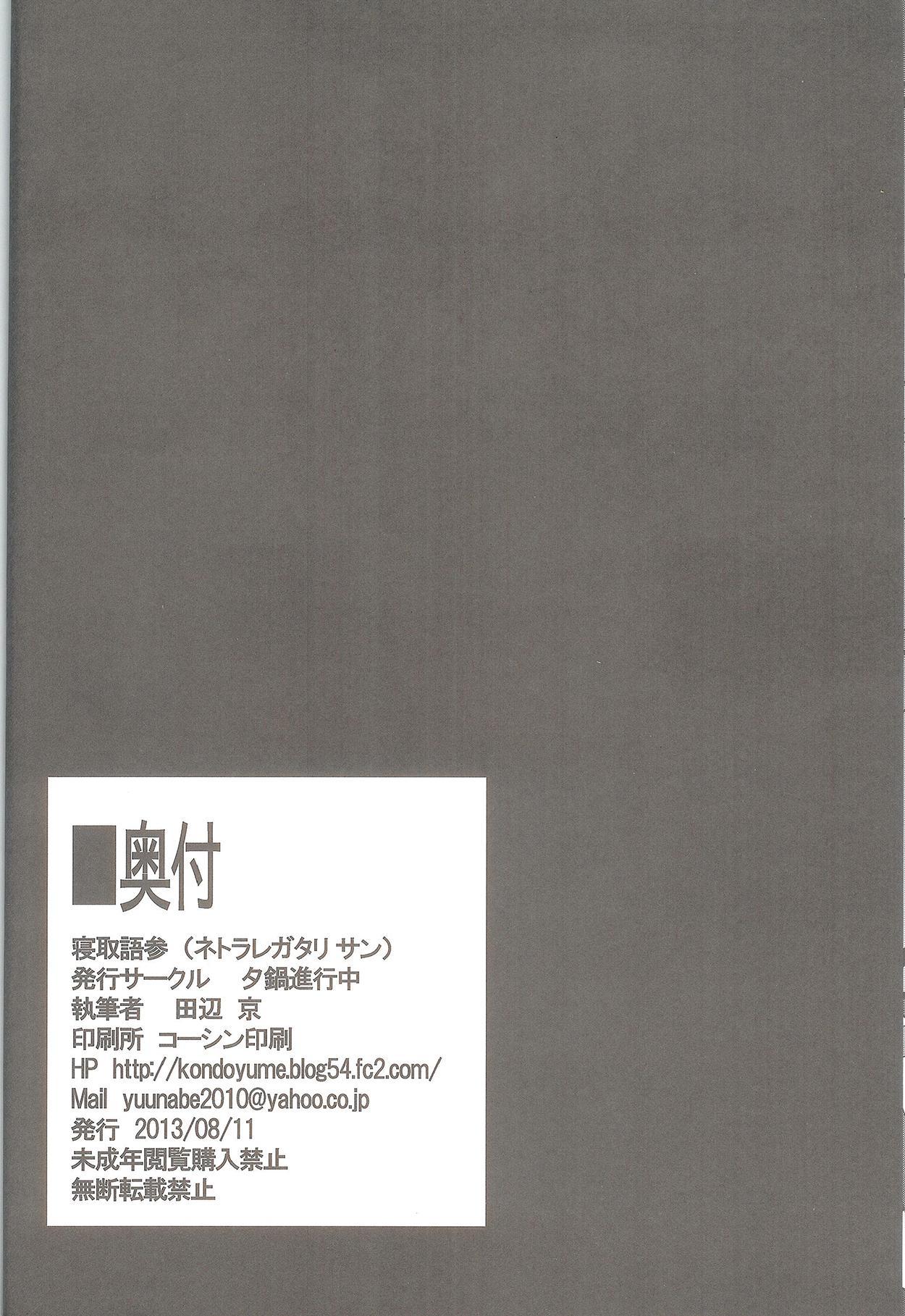 Netoraregatari San 31