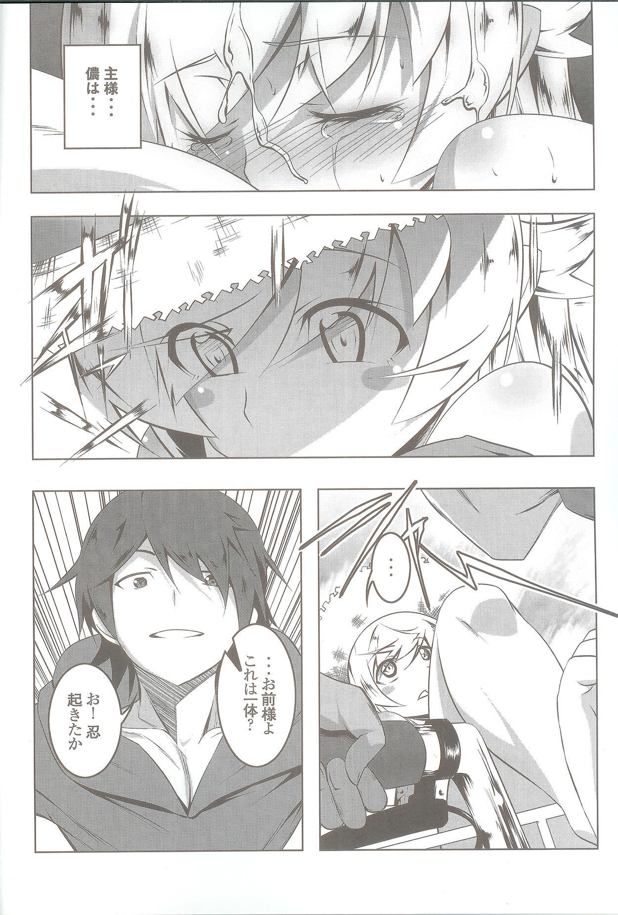 Netoraregatari San 3