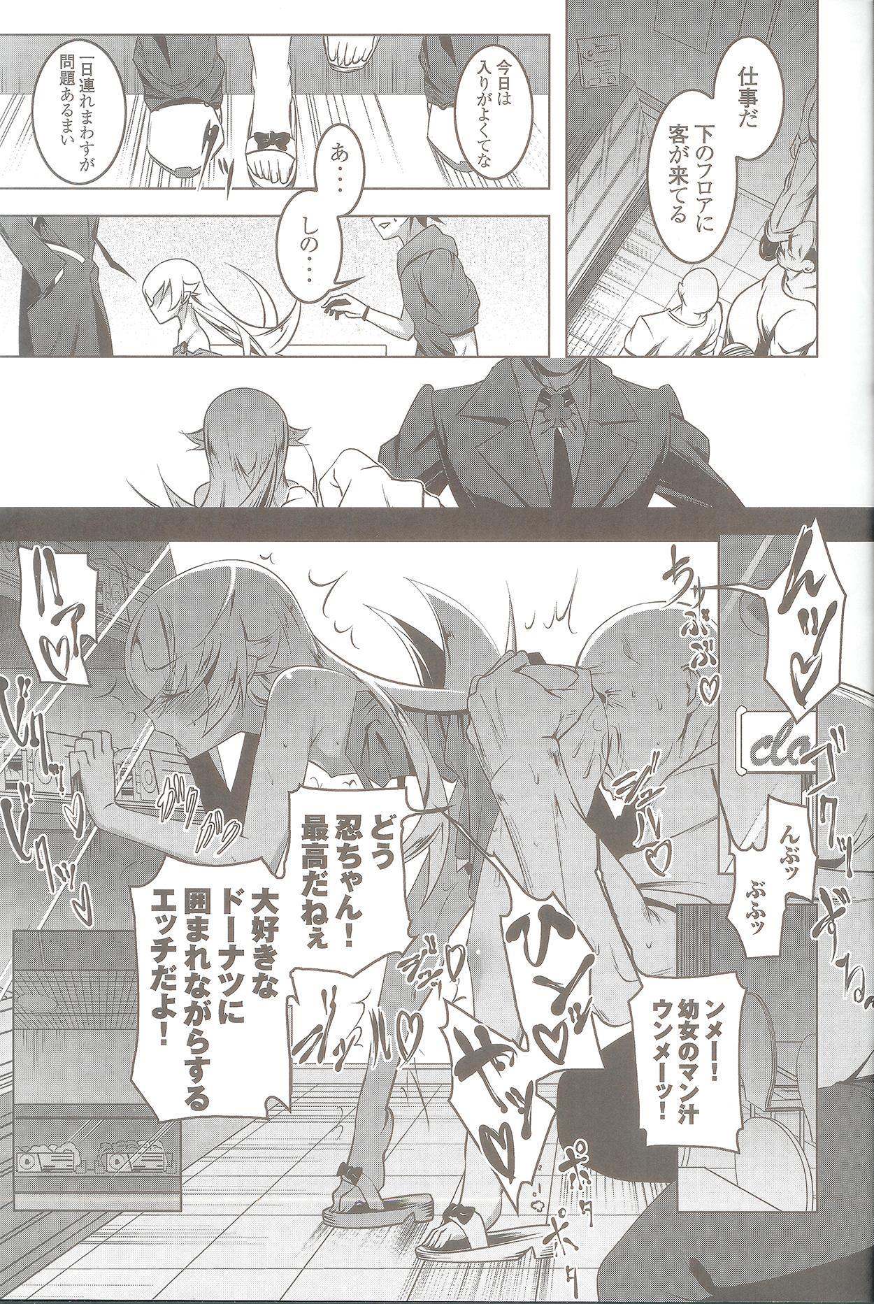 Netoraregatari San 8