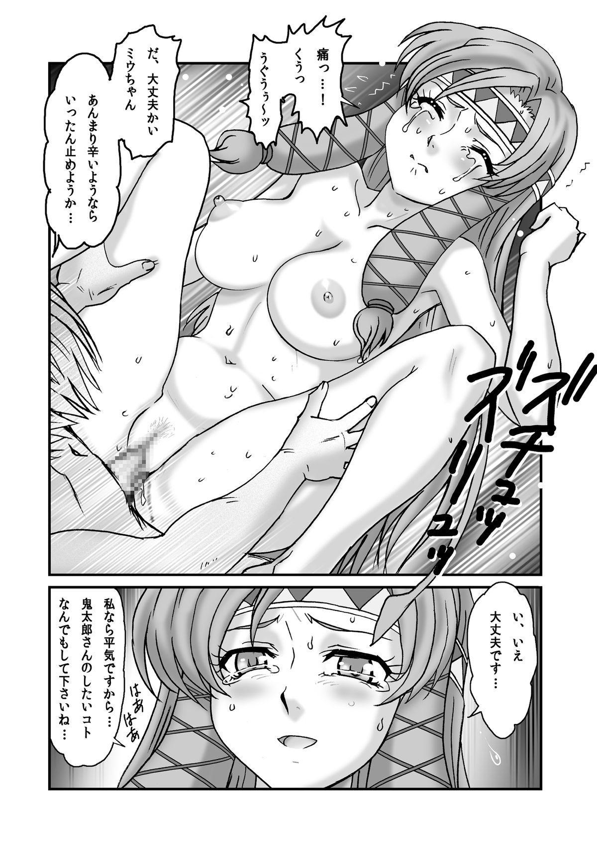 Nureba Kitarou Soushuuhen 17
