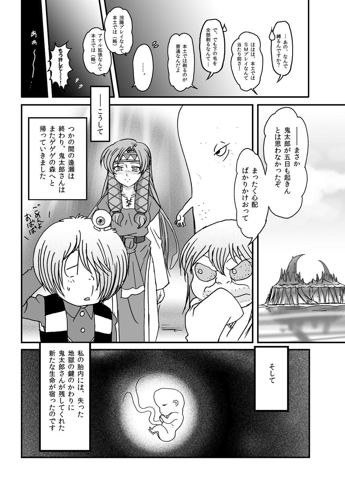 Nureba Kitarou Soushuuhen 23