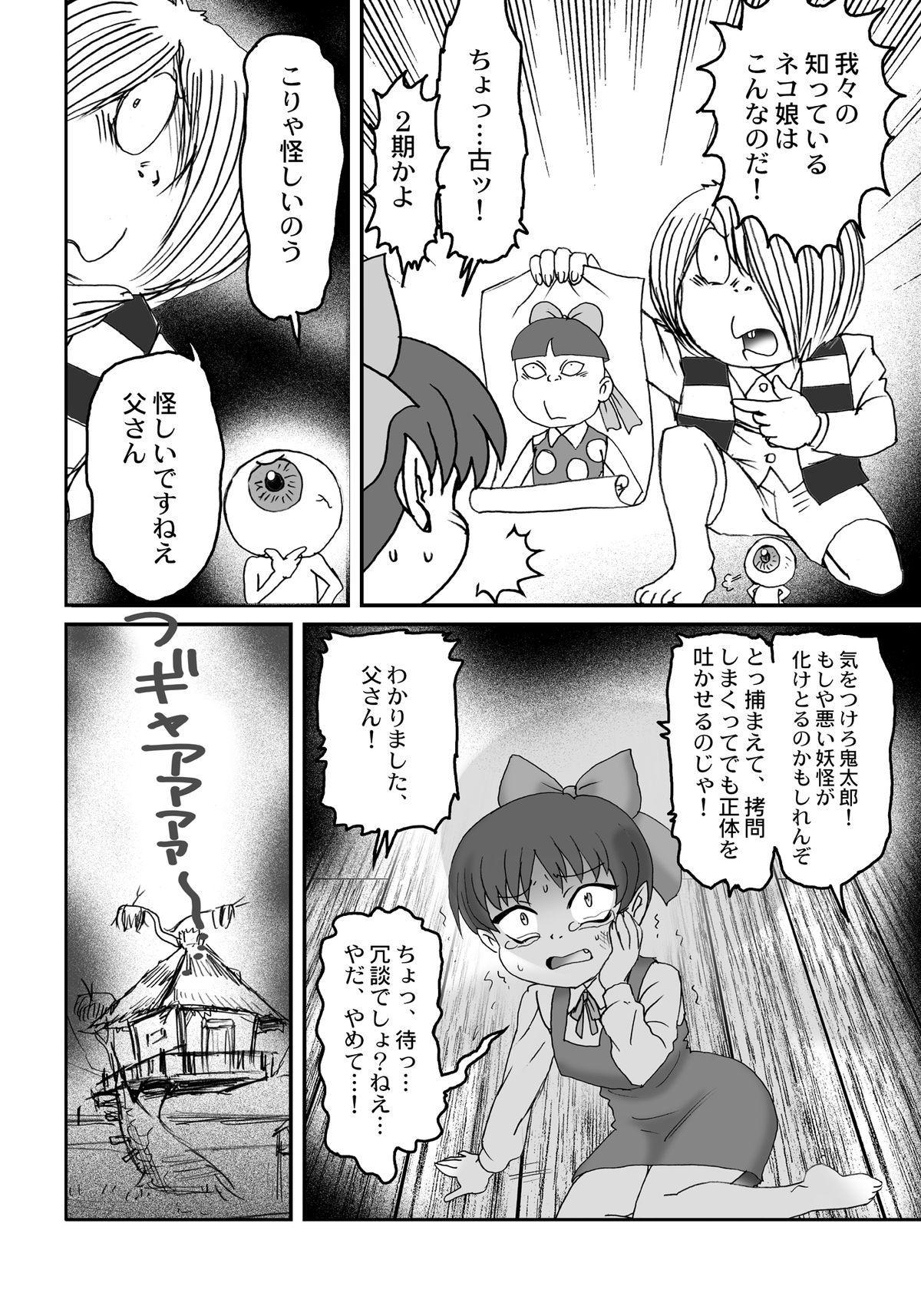 Nureba Kitarou Soushuuhen 4