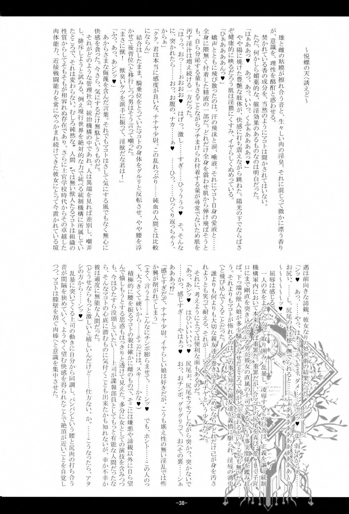Juuka Ryouran 37
