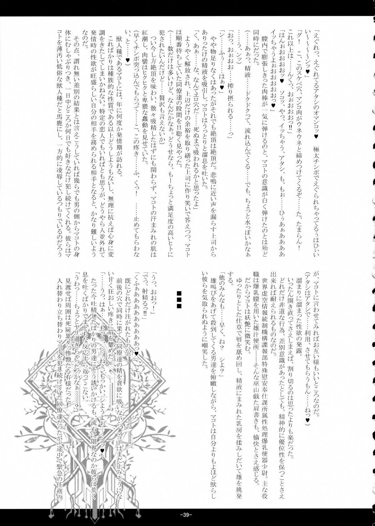 Juuka Ryouran 38