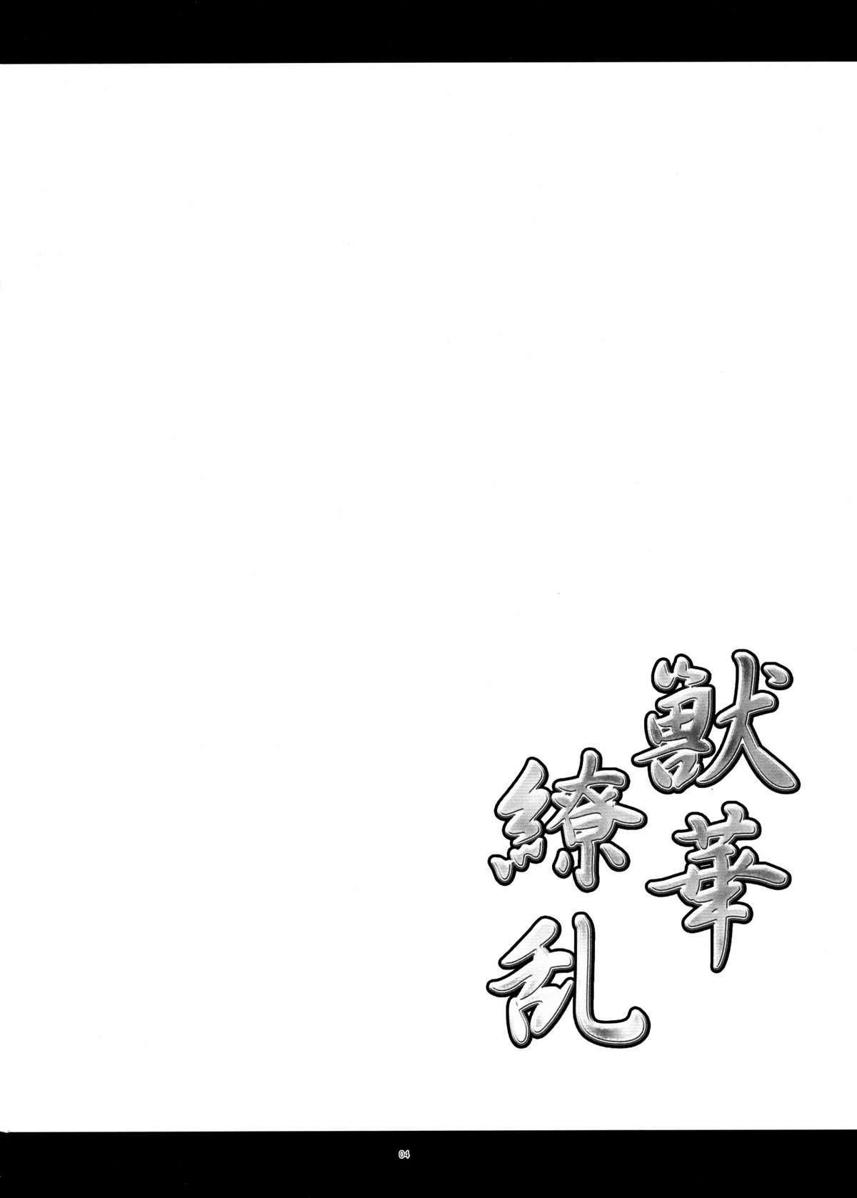 Juuka Ryouran 3