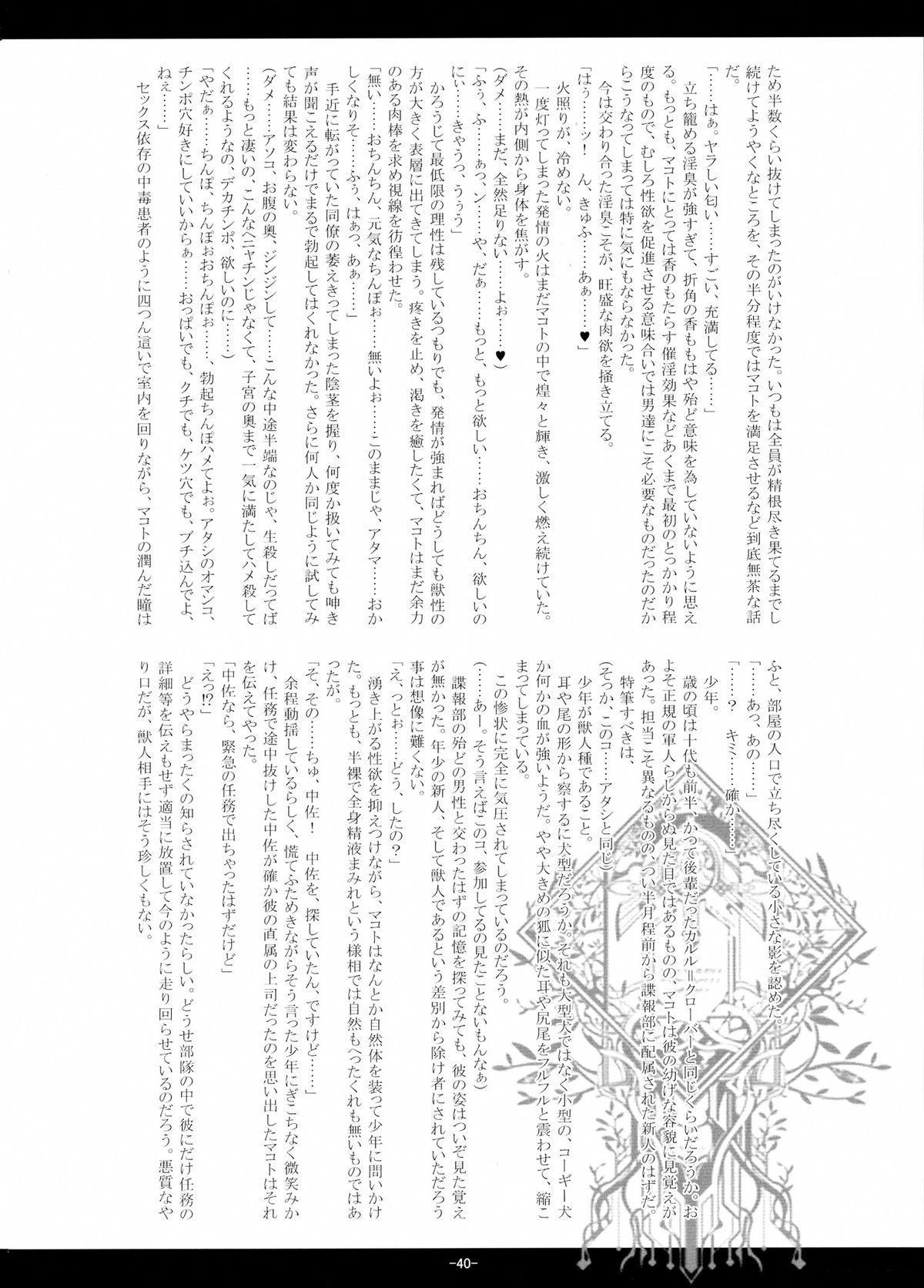 Juuka Ryouran 39