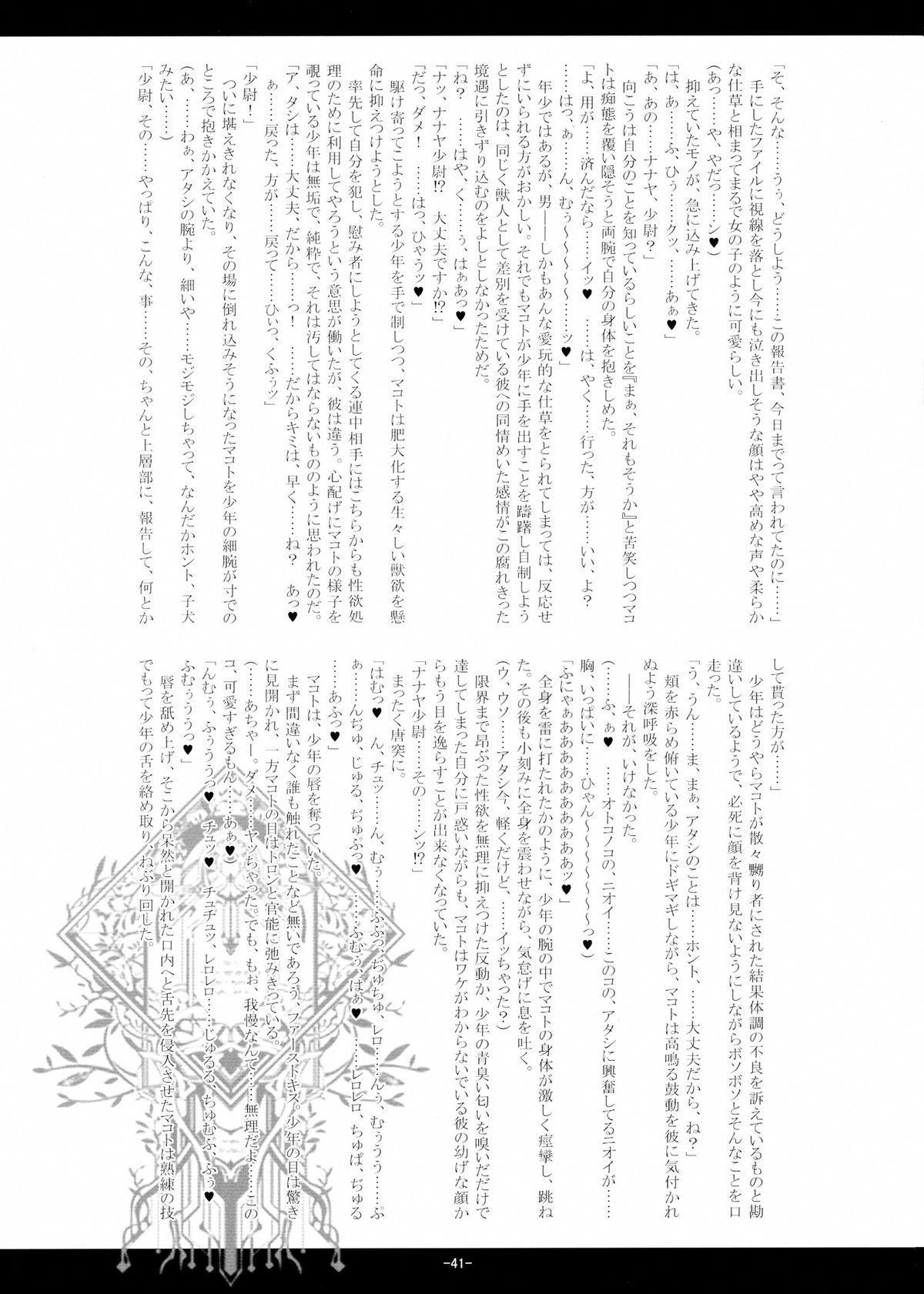 Juuka Ryouran 40