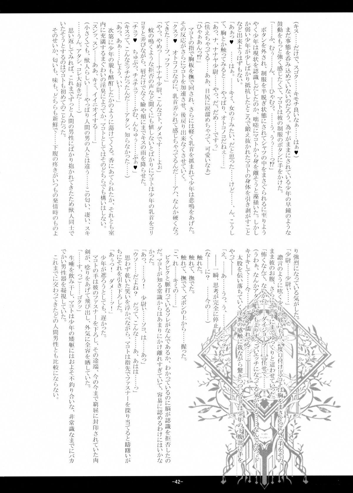 Juuka Ryouran 41
