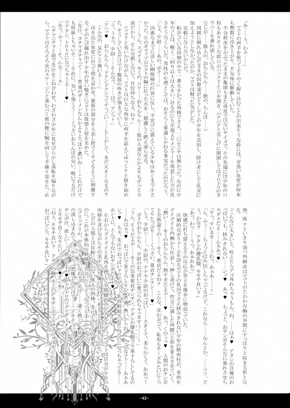 Juuka Ryouran 42