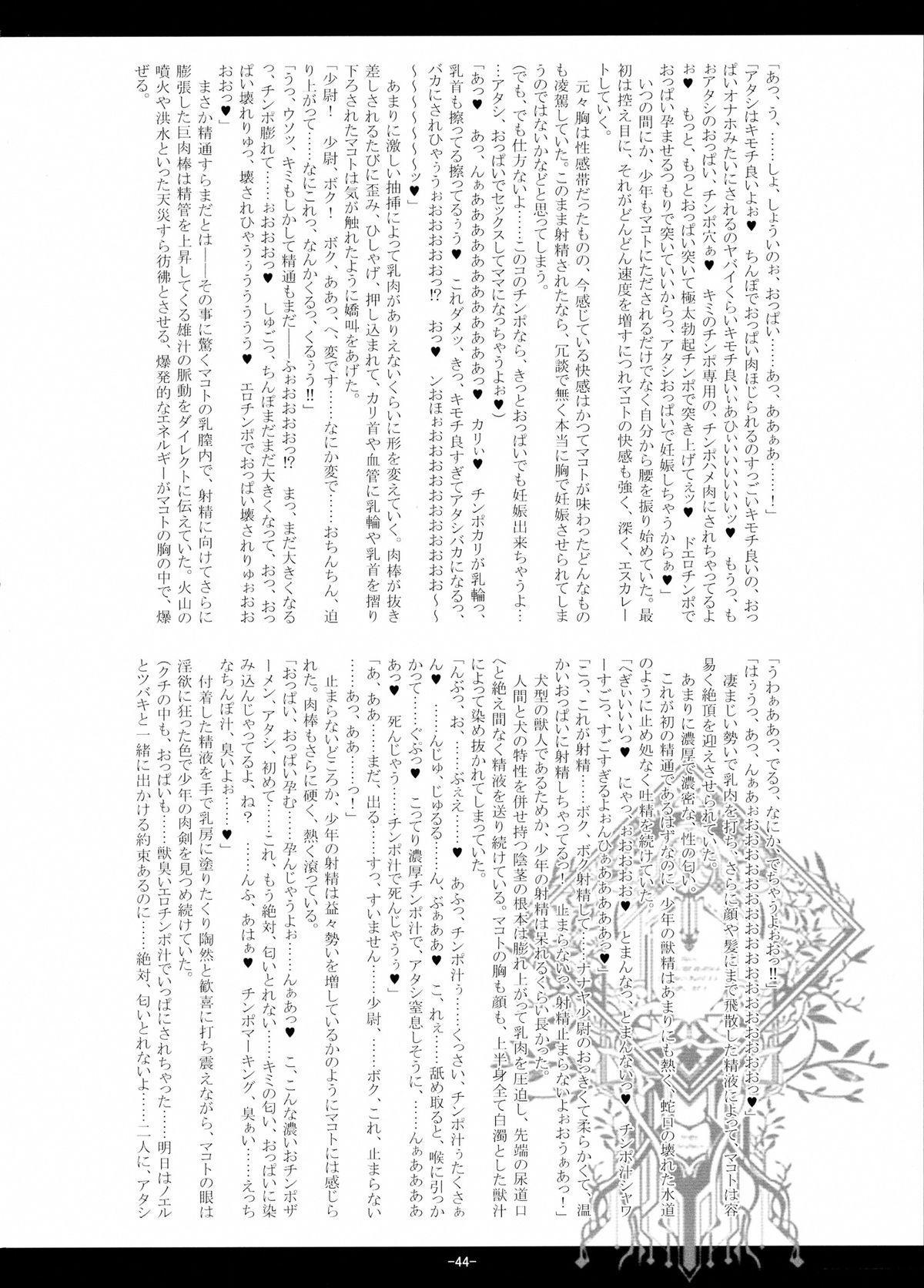 Juuka Ryouran 43