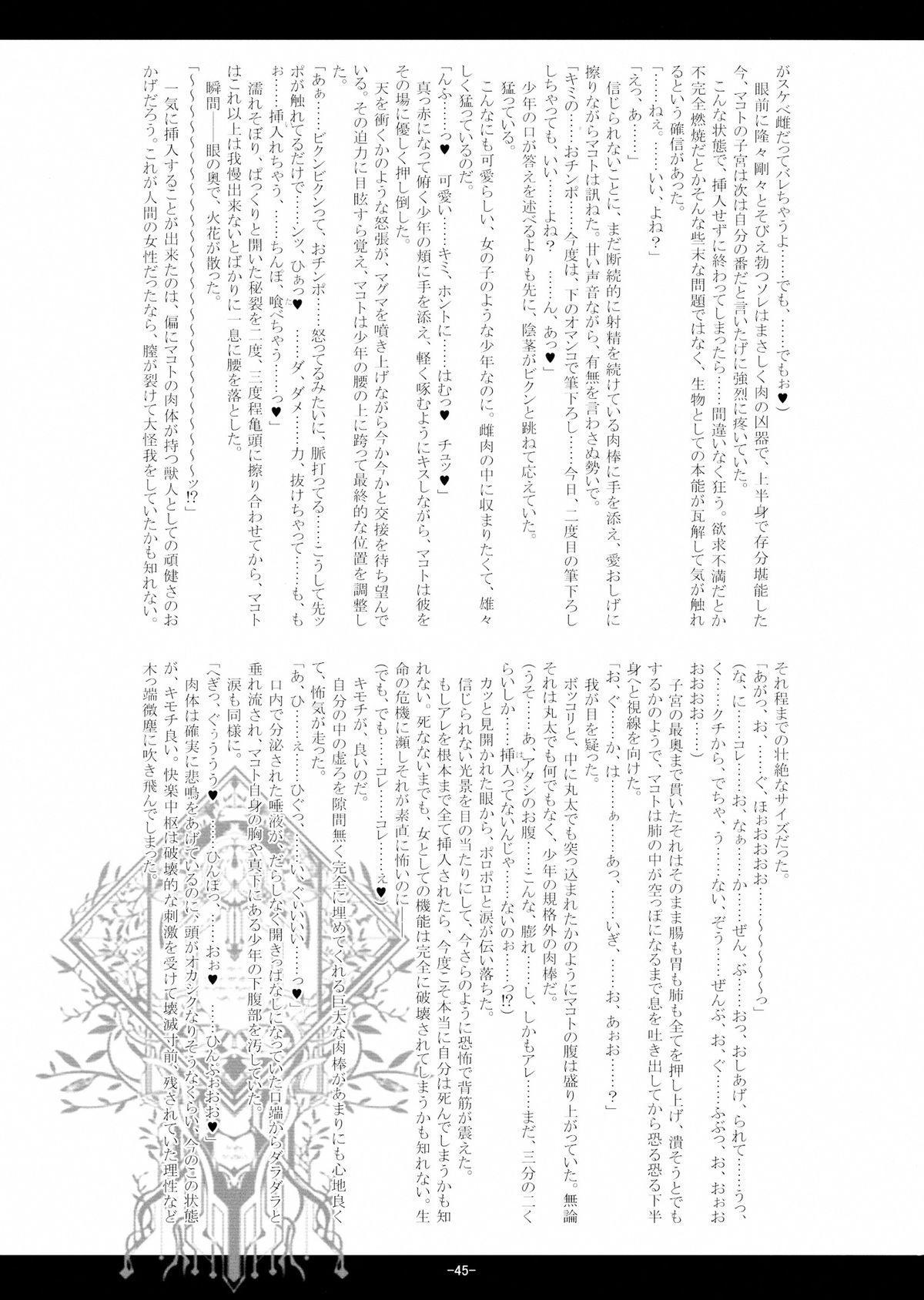 Juuka Ryouran 44