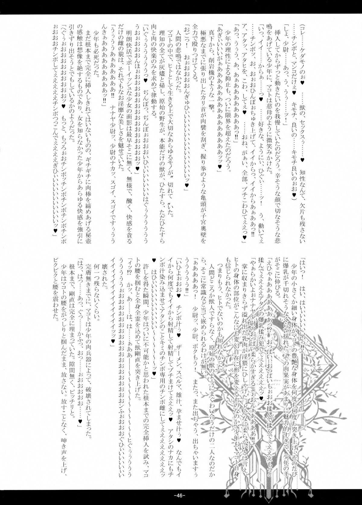 Juuka Ryouran 45