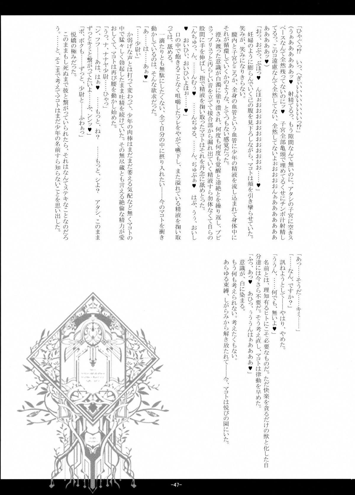 Juuka Ryouran 46