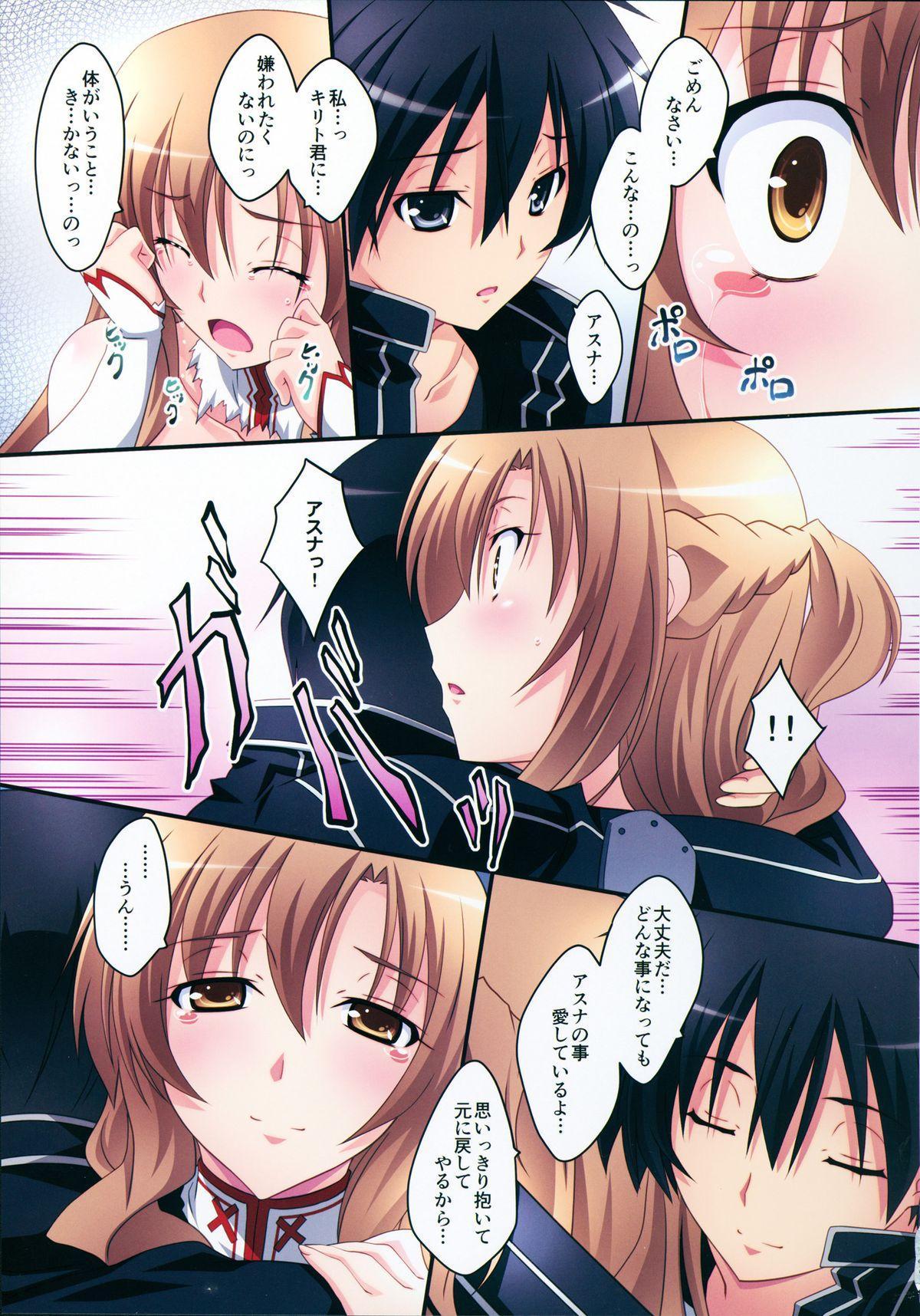 Asuna! Close Call 14