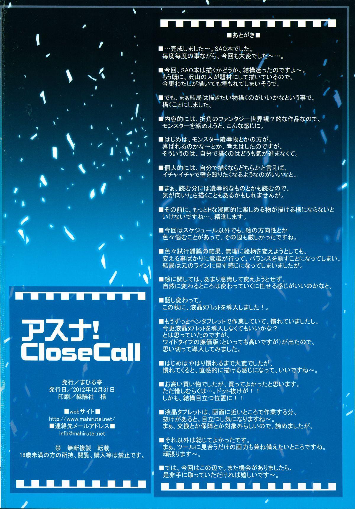 Asuna! Close Call 21