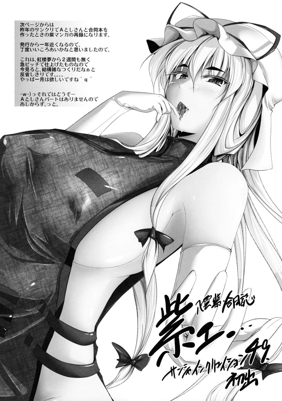 Yukari 59