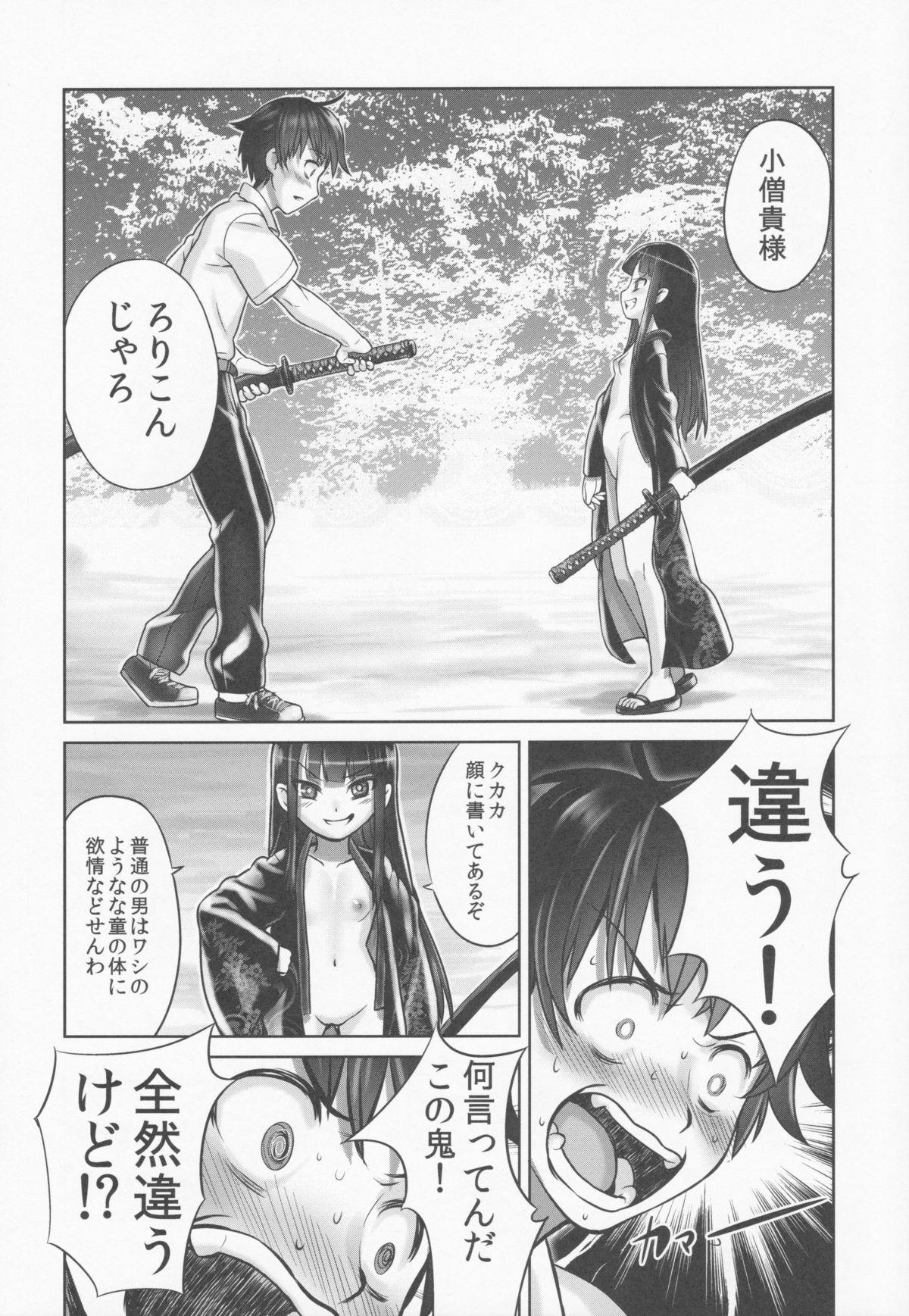 Suzuka-sama no Geboku 10