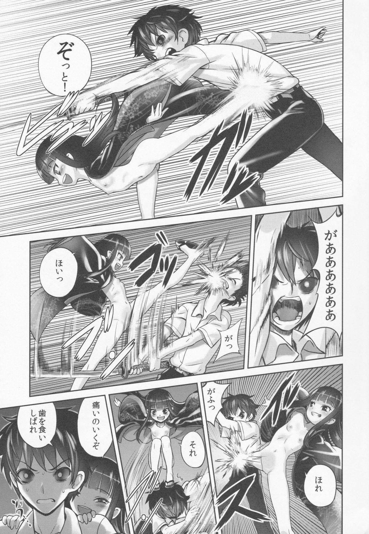 Suzuka-sama no Geboku 17