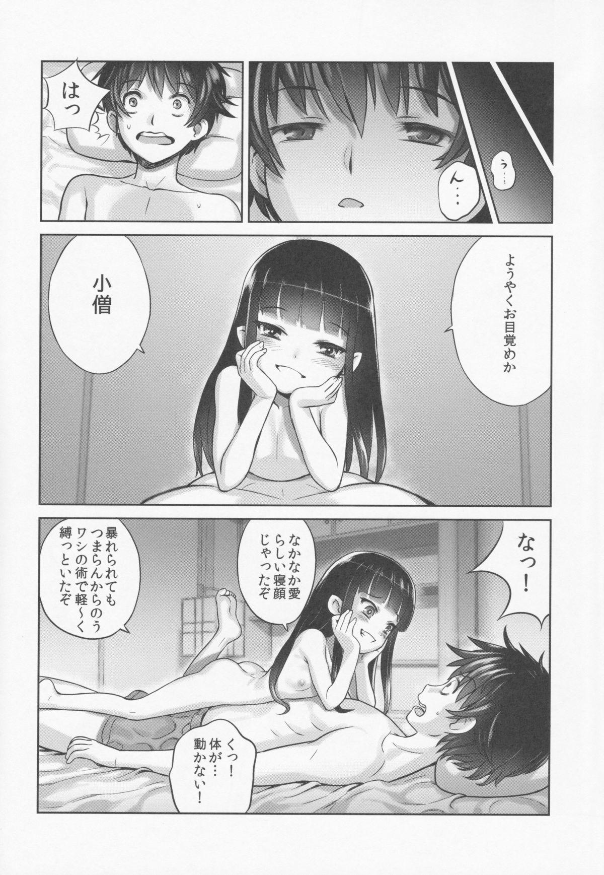 Suzuka-sama no Geboku 20
