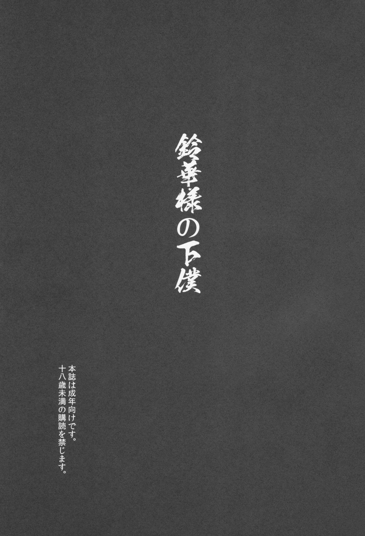 Suzuka-sama no Geboku 3