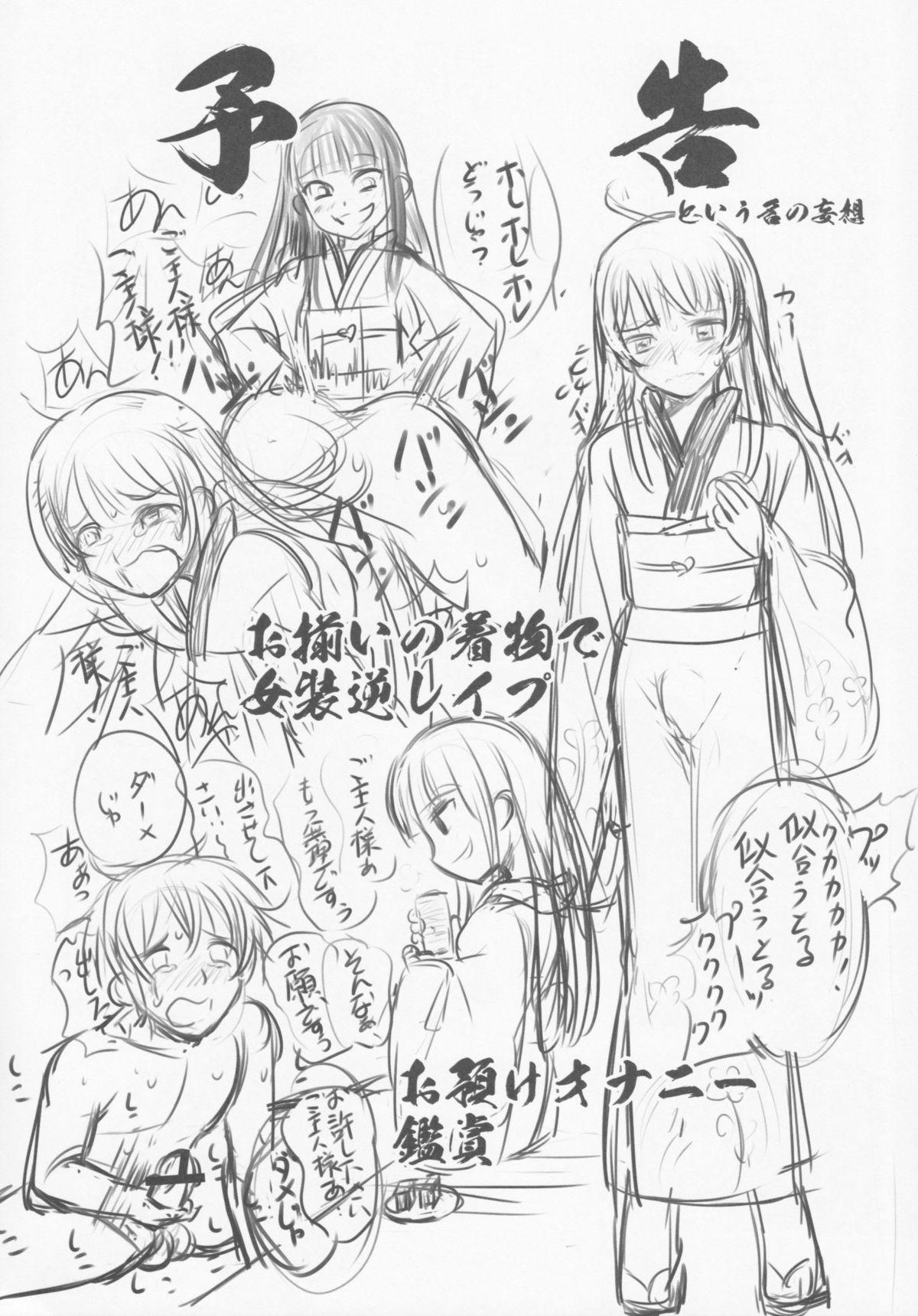 Suzuka-sama no Geboku 64