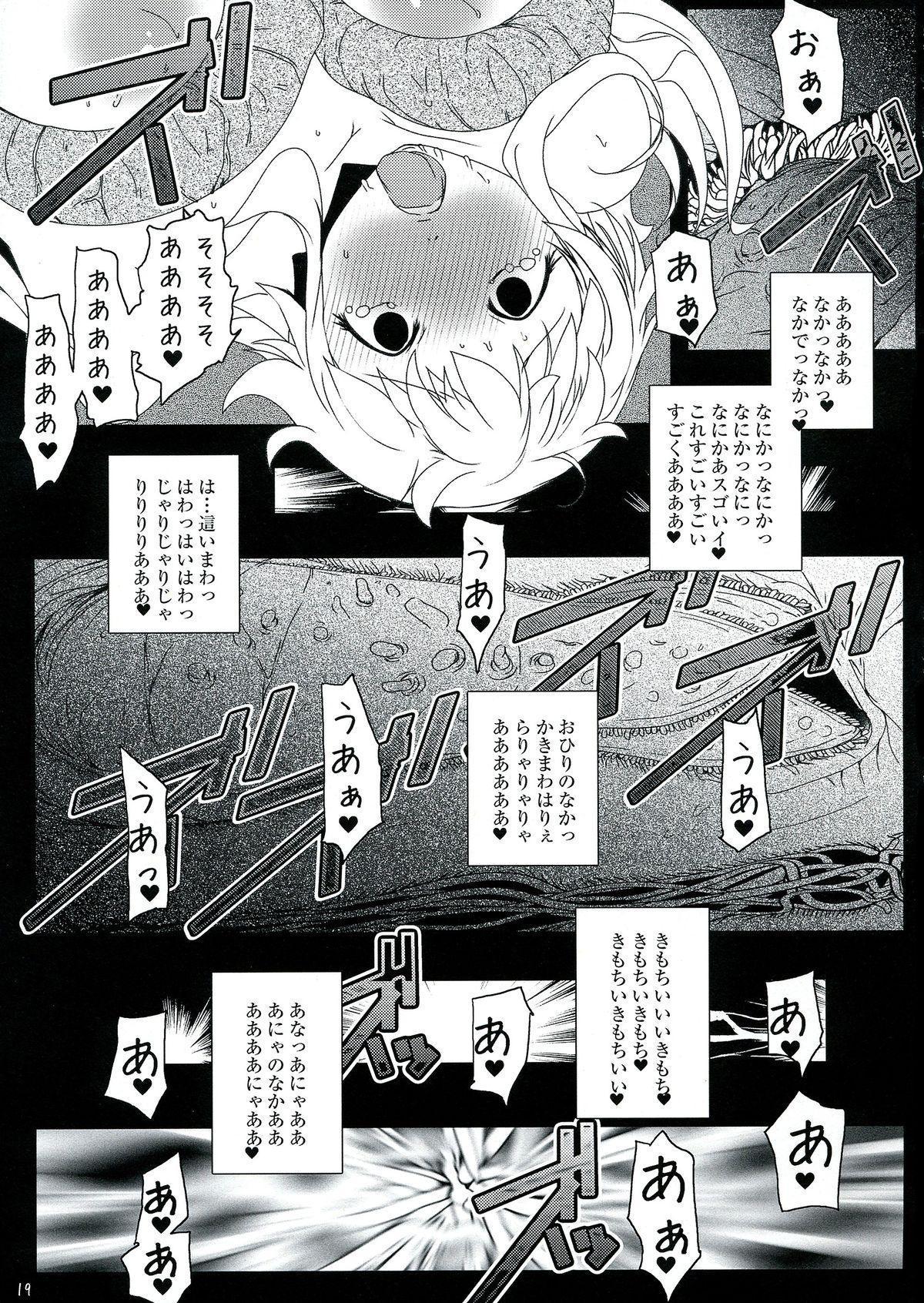 Chinchin no Mi! Saiin Haramase Shokushu Nouryokusha 18