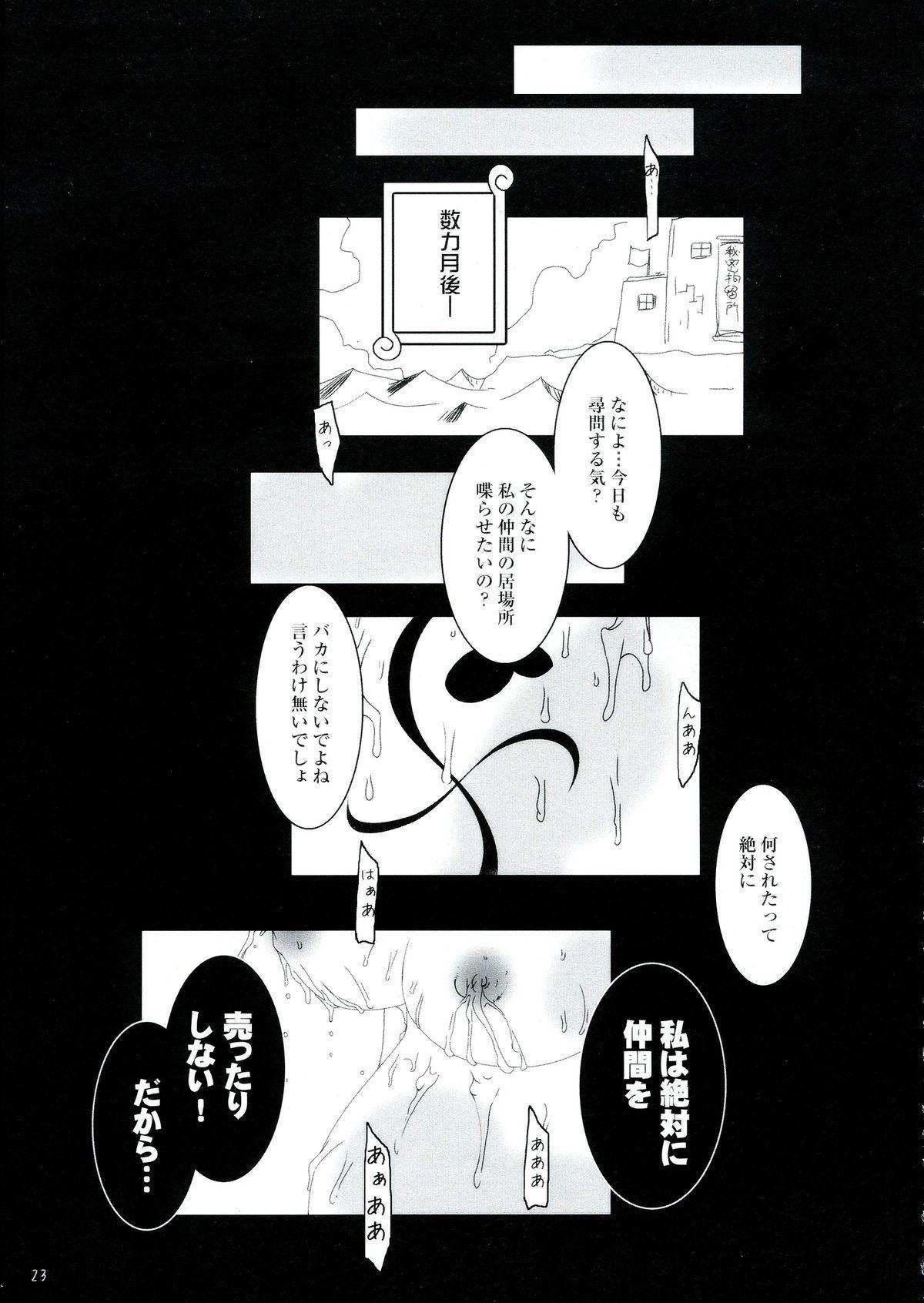 Chinchin no Mi! Saiin Haramase Shokushu Nouryokusha 22