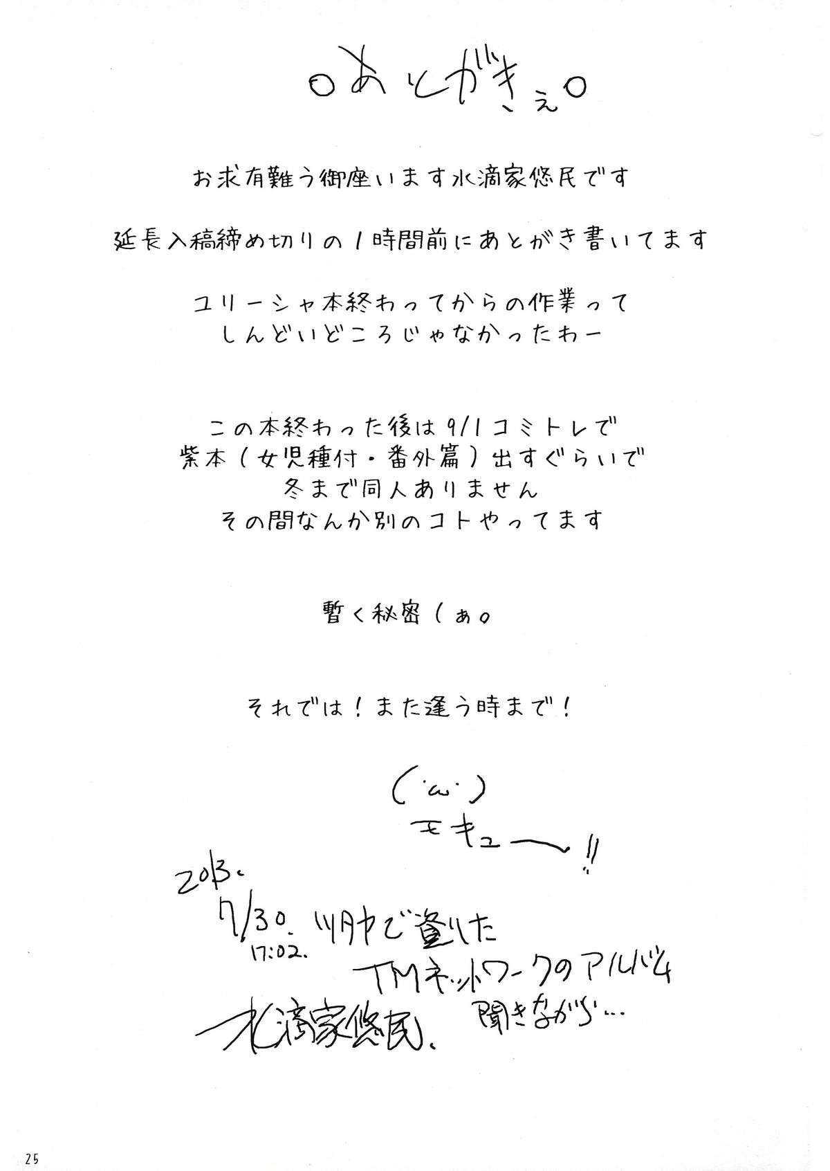 Chinchin no Mi! Saiin Haramase Shokushu Nouryokusha 24