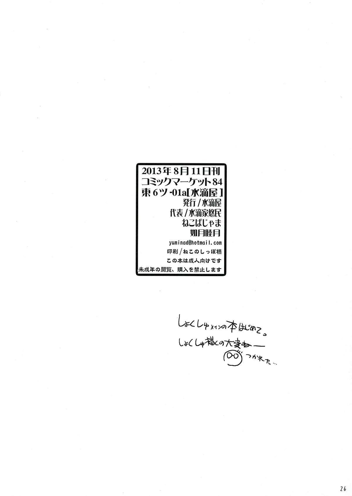 Chinchin no Mi! Saiin Haramase Shokushu Nouryokusha 25