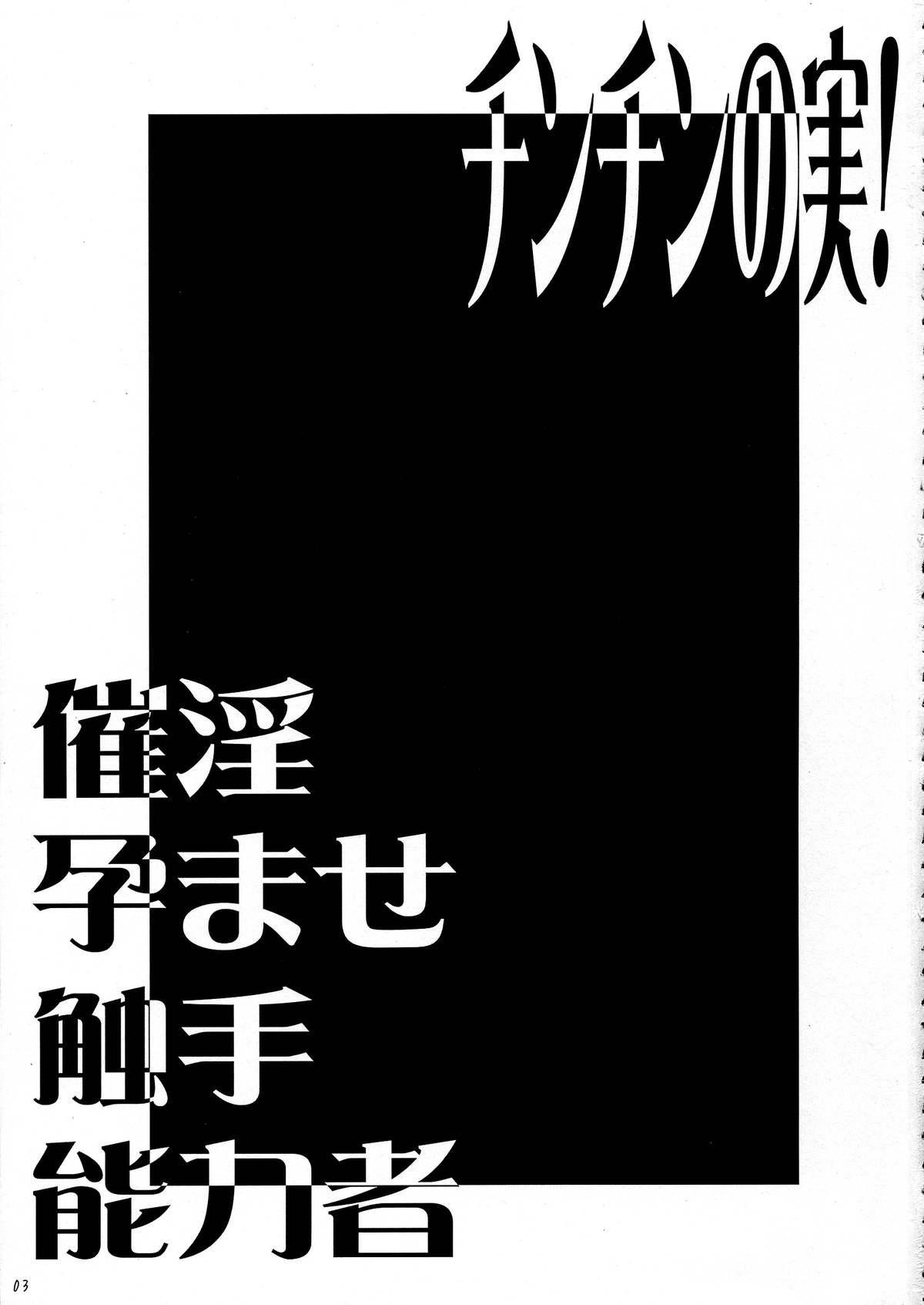 Chinchin no Mi! Saiin Haramase Shokushu Nouryokusha 2