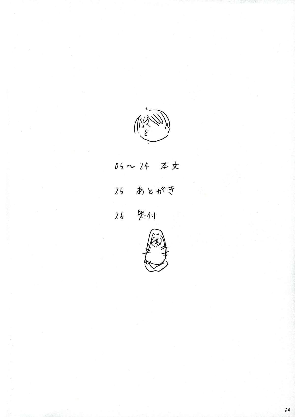 Chinchin no Mi! Saiin Haramase Shokushu Nouryokusha 3
