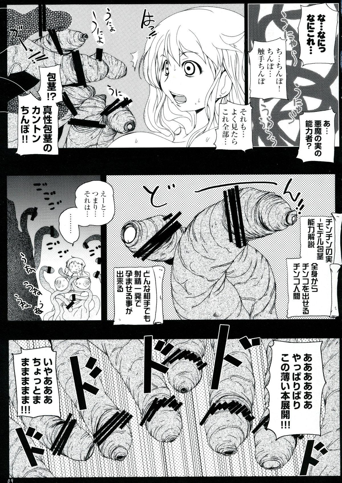 Chinchin no Mi! Saiin Haramase Shokushu Nouryokusha 8