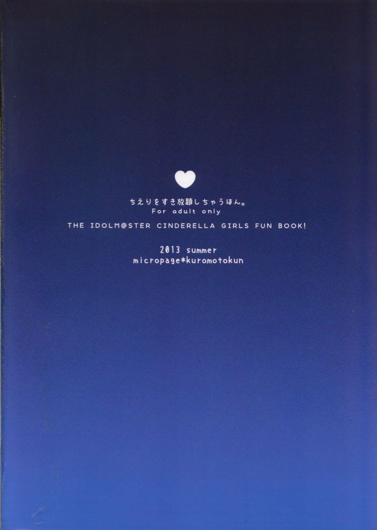Chieri wo Suki Houdai shichau Hon. 23