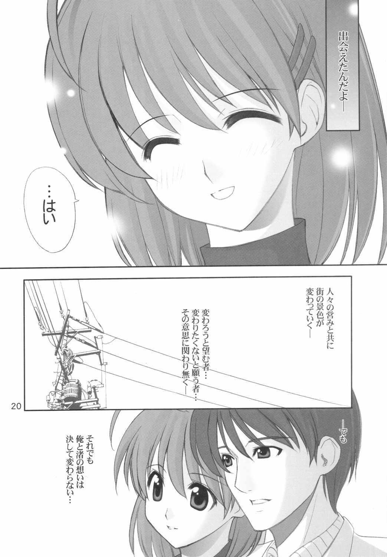 Maki Clannad 18