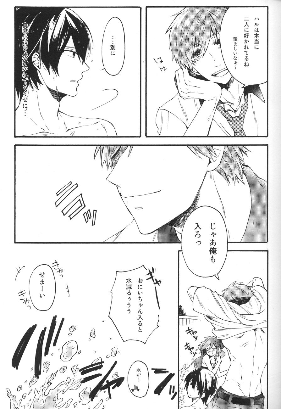 Manatsu no hibi 6