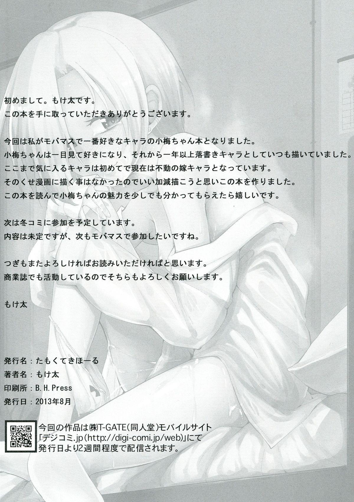 Reikan Cinderella 25