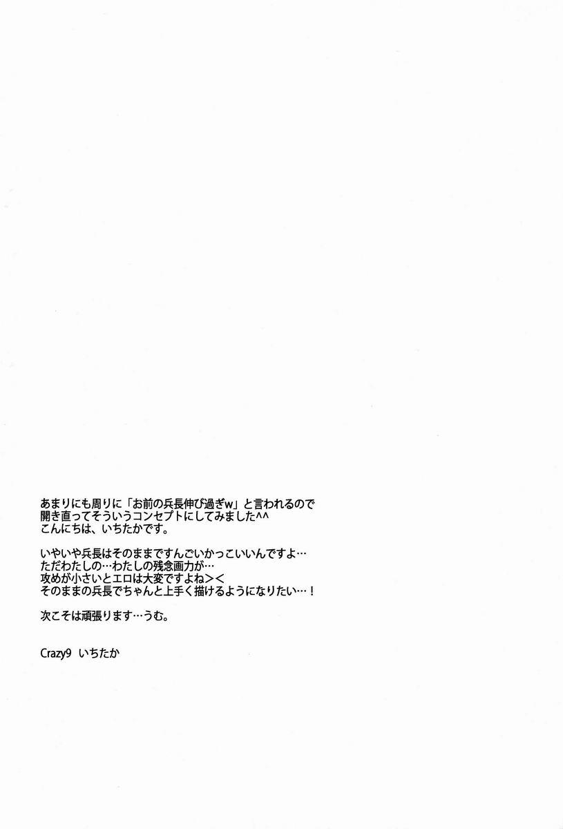 Saishuu Heiki 180cm-kyuu Heichou 19