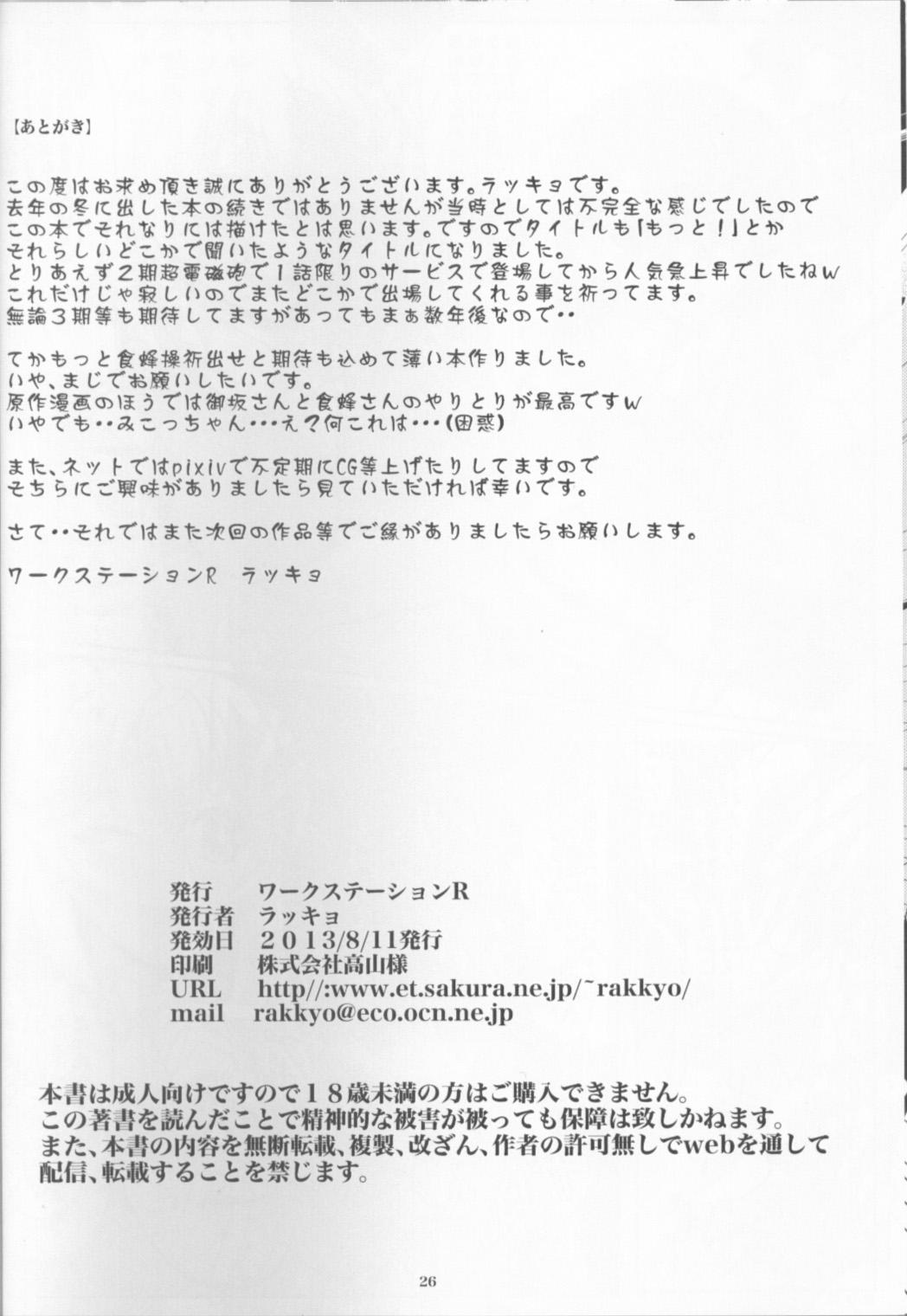 Motto! Shokuhou Misaki chan ni Shibori torareru Hon 24