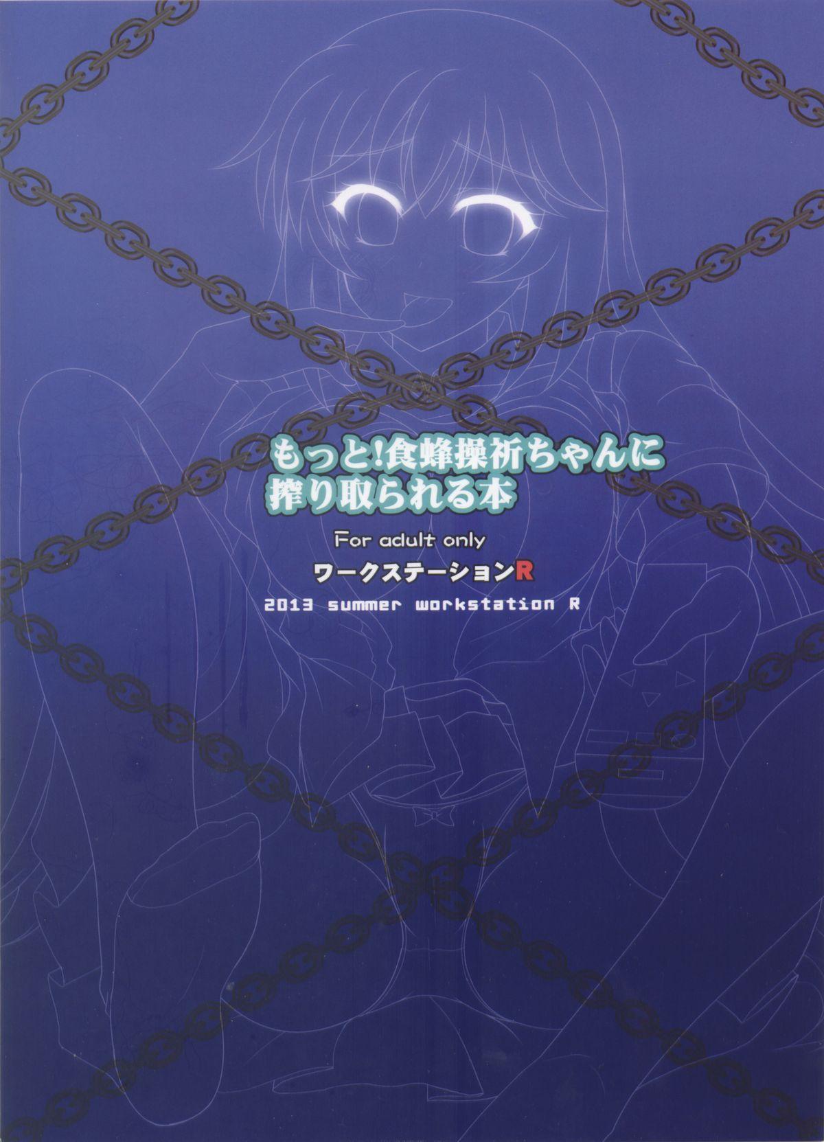 Motto! Shokuhou Misaki chan ni Shibori torareru Hon 25