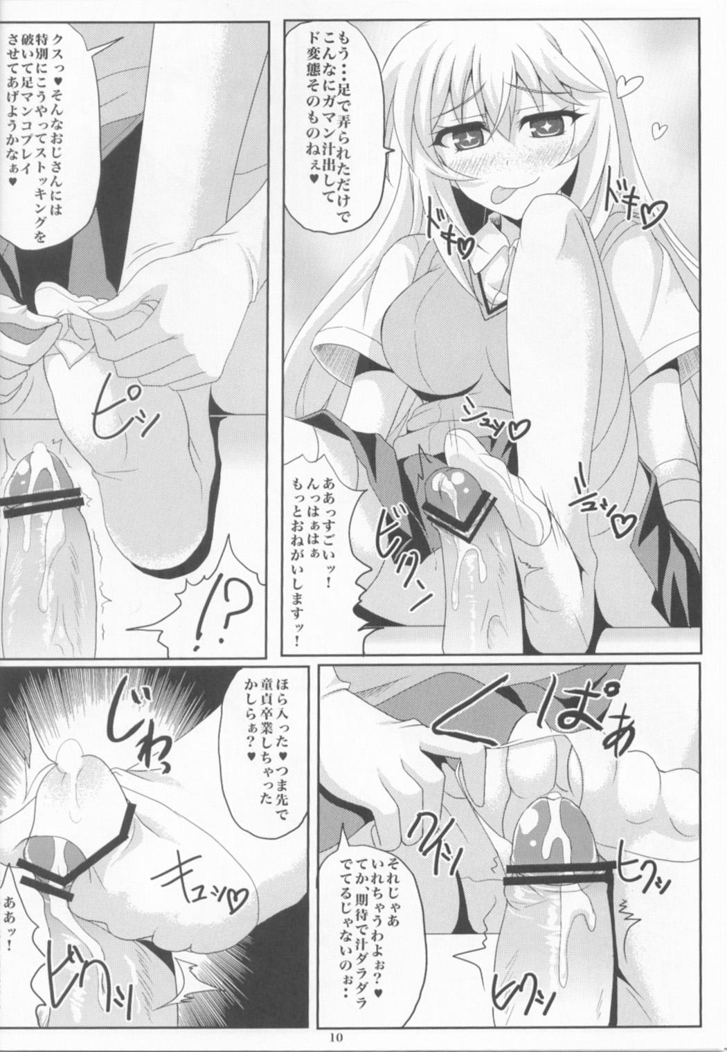 Motto! Shokuhou Misaki chan ni Shibori torareru Hon 8