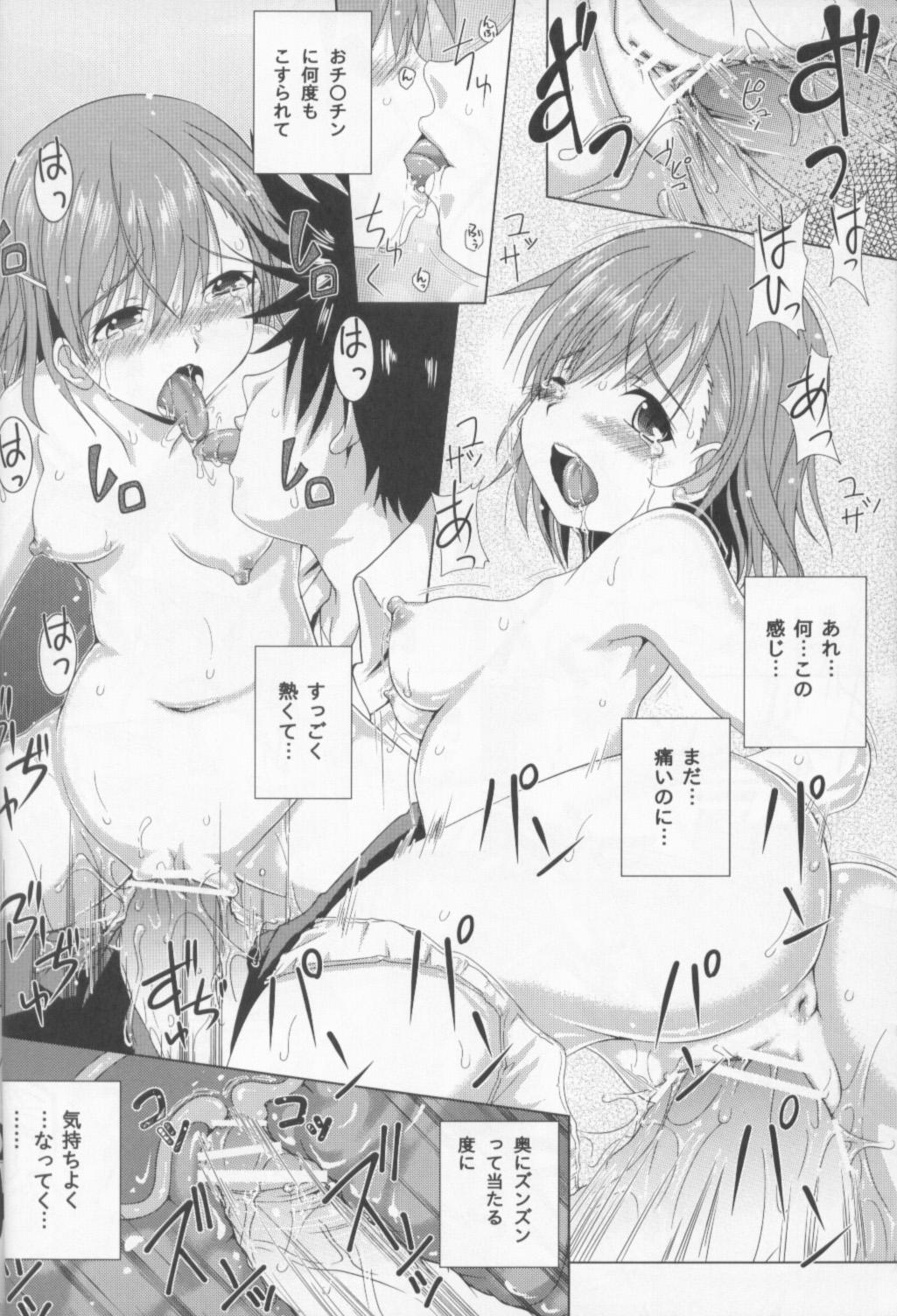 Toaru Yumemiru Level 5 14